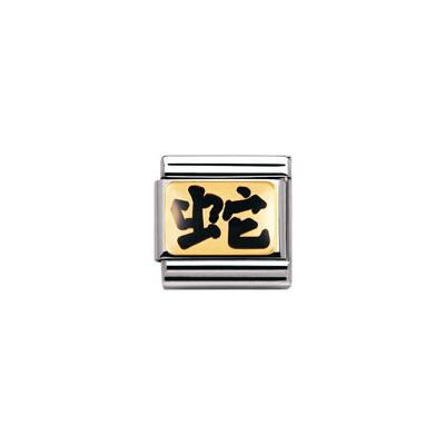 modular unisex jewellery Nomination Composable 030227/08